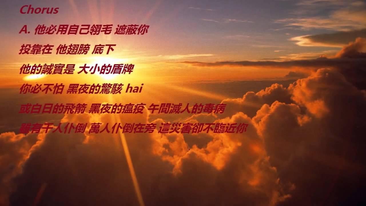 因為他愛我 (詩篇91篇) 編唱:Sam.L 元山 - YouTube