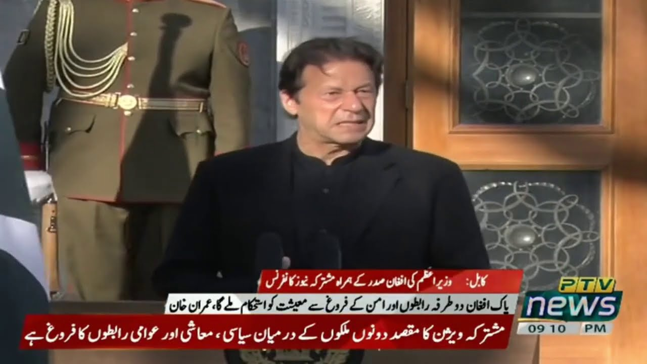 PTV News Package on Prime Minister of Pakistan Imran Khan visit to Kabul Afghanistan