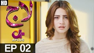 Laaj - Episode 2 | Aplus ᴴᴰ Drama | Neelum Munir, Imran Ashraf, Irfan Khoosat | AP1