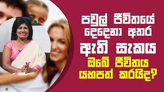 පවුල් ජීවිතයේ දෙදෙනා අතර ඇති සැකය ඔබේ ජීවිතය යහපත් කරයිද?   Piyum Vila   23 - 06 - 2021   SiyathaTV Thumbnail