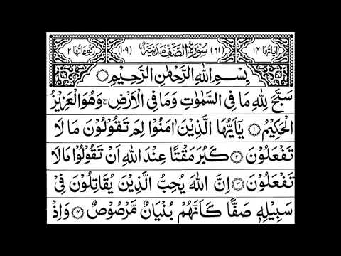 Surah Saff Full || By Sheikh Shuraim With Arabic Text (HD)|سورة الصف|