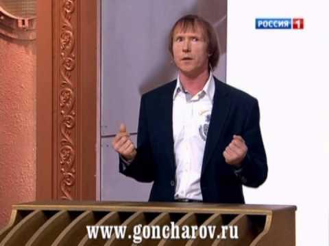 Геннадий Гончаров Аутотренинг