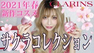 【提供】CLARINSから2021桜コレクションが届きました!