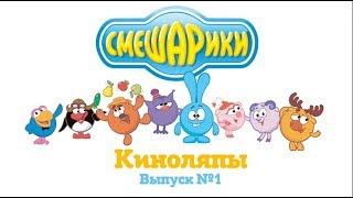 КИНОЛЯПЫ В СМЕШАРИКАХ - N1