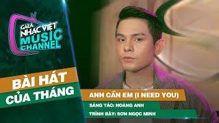 Anh Cần Em (I Need You) - Sơn Ngọc Minh | Gala Nhạc Việt Bài Hát Của Tháng