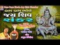 Download Gujarati Shiv Bhajan 2017    Shambhu Ange Bhabhuti Choli    Rudan Kare Raghurai    Vishal Vaghela MP3 song and Music Video