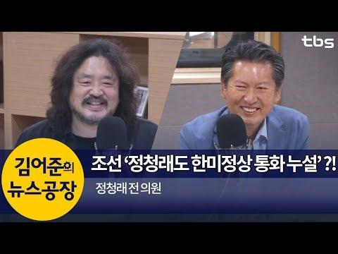 조선 '정청래도 한미정상 통화 누설' 사실은? (정청래) | 김어준의 뉴스공장