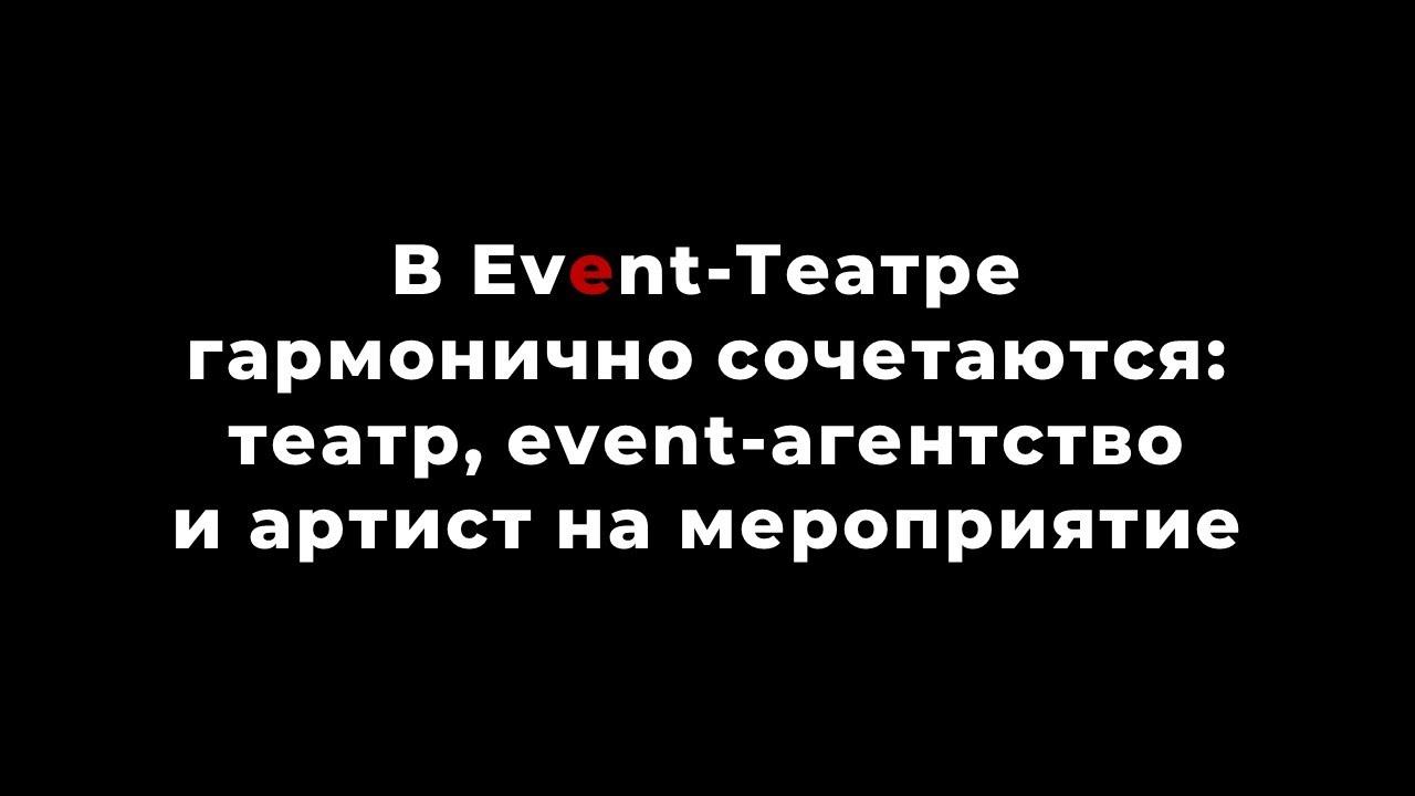 Кто мы: event, театр или изгои