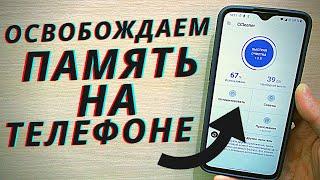 Как на телефоне освободить память? | Простой способ почистить память на телефоне Android!