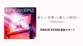 BREAKERZ「新しい世界へ 新しい時代へ」Promotion Movie