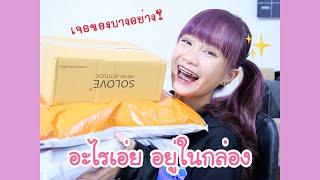 Grace zy || อะไรเอ่ยอยู่ในกล่อง EP. 8 เจออะไรบางอย่างอยู่ในกล่อง????