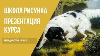 Обучение живописи в Москве | Уроки рисования карандашом | 12+