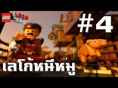 TGC | LEGO The Movie#4 - เลโก้หนีหมู