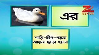 Didi No. 1 Season 7 | Bangla Serial | Rachana Banerjee | EP 136 - Webisode