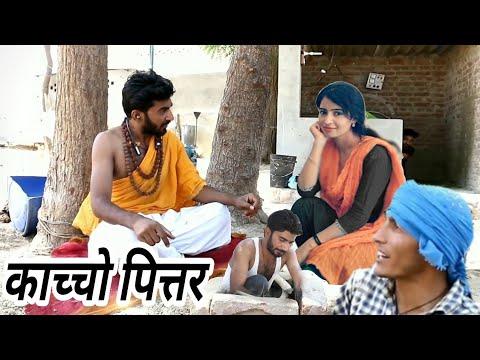 घरआळो बनो काचो पित्तर || Surya kant Sankhi || राजस्थानी हरियाणवीं कॉमेडी वीडियो by-kamalphotographar