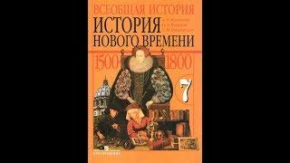 История (А.Юдовская) 7к От Средневековья к Новому времени