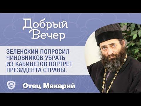 Зеленский попросил чиновников убрать из кабинетов портрет президента страны.