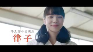 Trailer Live Action Sakamichi no Apollon [ Kids on the Slope ]