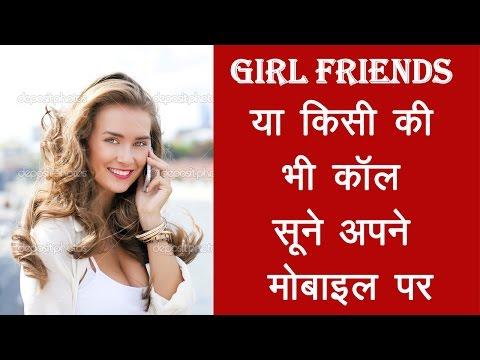 Girl Friend या किसी की भी कॉल अपने मोबाइल पर सुने - Mobile Phone Call Recording