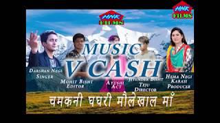 चमकनी घघरी मौलेखाल माँ New Upcoming Song in 2017 2018 Singer By Darshan Singh Negi