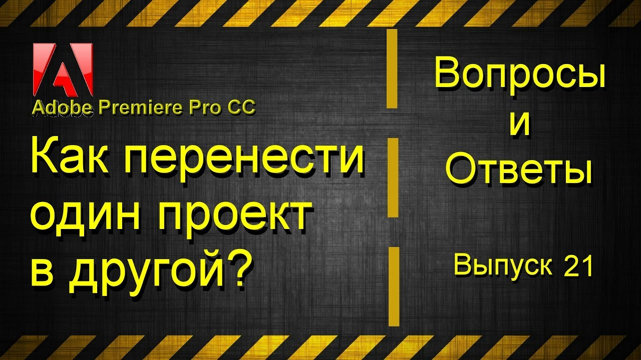 Как перенести один проект в другой в Adobe Premiere Pro CC