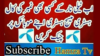 How To Check Telenor Number Call And Sms History On Your Mobile In Urdu By Hamza Tv