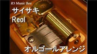 サイサキ/Reol【オルゴール】 (専門学校HAL(東京・大阪・名古屋)CMソング)