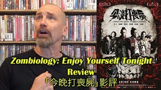 Zombiology: Enjoy Yourself Tonight/今晚打喪屍 Movie Review