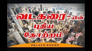 Vadakarai Top view l Clip #01 l Helicam shoot l blackboard l Pothigai Studio l Thendral Studio