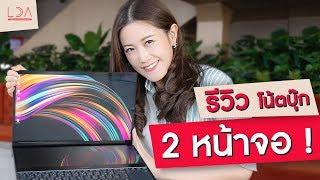 รีวิวโน้ตบุ๊ก 2 จอราคาเกือบแสน! ASUS ZenBook Pro Duo | LDA เฟื่องลดา