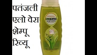 Patanjali Aloe Vera Shampoo Review / Patanjali shampoo for hair fall / Herbal shampoo in India
