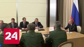 Смотреть видео Путин провел совещание с руководством Минобороны в Сочи - Россия 24 онлайн