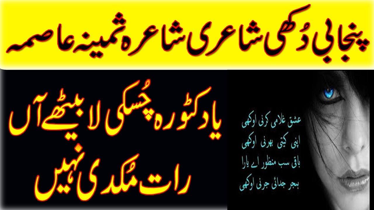 punjabi sad love shayari broken heart poetry broken heart very Emotional  nafrat poem-waqas pannu