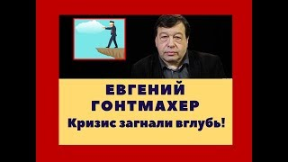 Евгений Гонтмахер: кризис загнали вглубь