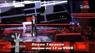 Павел Табаков «Тільки ти моя»
