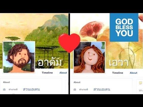 พระเจ้า กับ เฟสบุ๊ค Facebook 2014  [ Animation ]