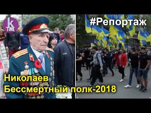 Такой разный Николаев: День Победы и 'москалів на ножі!'
