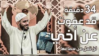 قد عفوتُ عن أخي - 34 دقيقة لن تمل من سماعها - خطبة جمعة للداعية محمود الحسنات