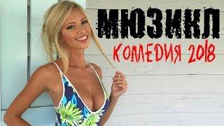 МЮЗИКЛ лучшая комедия 2018, ржач до слез, новинка 2018