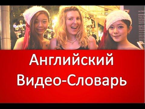 видео английский для начинающих слушать онлайн