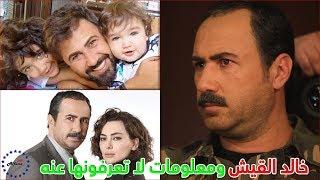 خالد القيش بطل دقيقة صمت   شاهد زوجته وأولاده وسبب حرمانه من وداع والده ووالدته