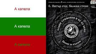 Слави Трифонов и Ку-Ку Бенд - Вятър ечи, балкан стене (А капела)