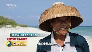 [经济半小时]海龟到底有多聪明?| CCTV财经