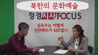 북한의 문화예술-김옥주는 어떻게 인민배우가 되었나