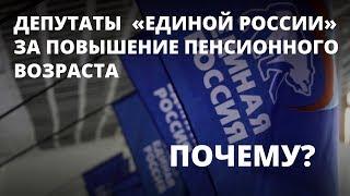 Депутаты «Единой России» оправдывают голосование за повышение пенсионного возраста