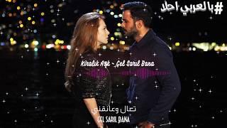 اغنية مسلسل حب للايجار || تعال وعانقني || مترجمة - Aydilge - Gel Sarıl Bana - Kiralık Aşk
