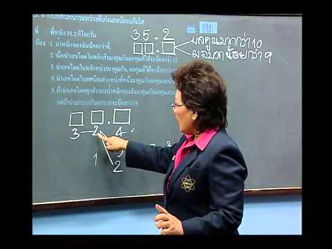 เฉลยข้อสอบ TME คณิตศาสตร์ ปี 2553 ชั้น ป.4 ข้อที่ 23