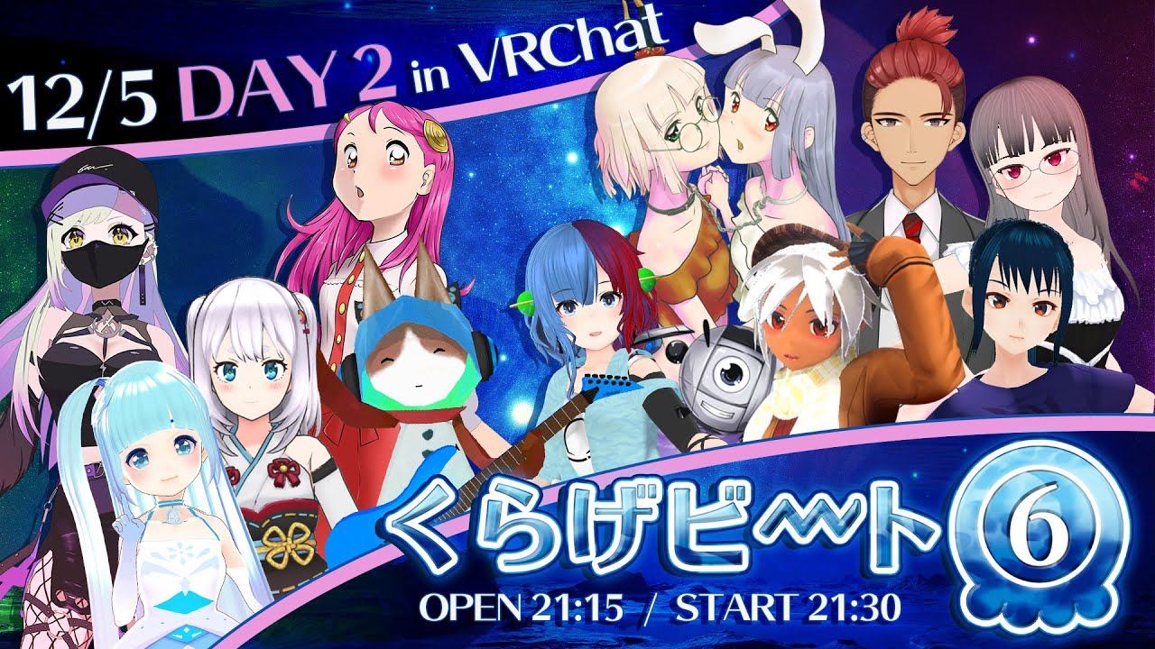 [archive] くらげビート6 DAY2 in VRChat