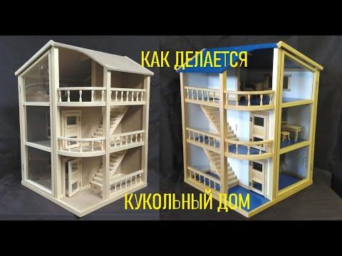 Кукольные домики из дерева своими руками