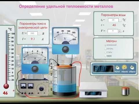 """Виртуальные лабораторные работы по физике """"Определение удельной теплоемкости металлов"""""""